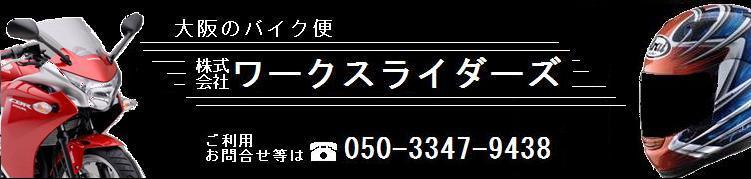 大阪のバイク便 株式会社ワークスライダーズ